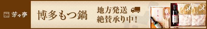 芳々亭 / 博多もつ鍋 地方発送 絶賛承り中!